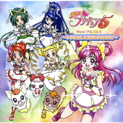 Yes!プリキュア5 Vocal アルバムⅡ ~VOCAL EXPLOSION!~