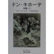 ドン・キホーテ〈前篇2〉(岩波文庫) [文庫]