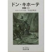 ドン・キホーテ〈前篇3〉(岩波文庫) [文庫]