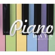 ピアノデイズ~君と聴いたラブソング~