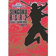 戦国BASARA2 VISUAL & SOUND BOOK〈VOL.2〉 [単行本]