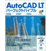 AutoCAD LTパーフェクトバイブル2008 2007 2006 [単行本]