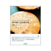 XHTML+CSS虎の巻―Webプロフェッショナルのための黄金則(Web Designing BOOKS) [単行本]