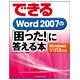 できるWord 2007の「困った!」に答える本―Windows Vista対応(できるシリーズ) [単行本]
