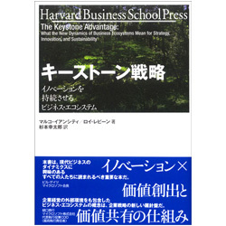 キーストーン戦略―イノベーションを持続させるビジネス・エコシステム [単行本]