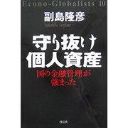 守り抜け個人資産―国の金融管理が強まった [単行本]