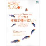 コーラルフィッシュ VOL.11 (2007/Autumn)-海水魚の飼育を楽しむ人の本(エイムック 1416) [ムックその他]
