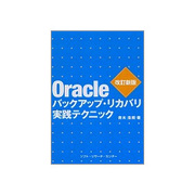 Oracleバックアップ・リカバリ実践テクニック 改訂新版 [単行本]