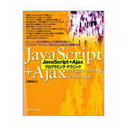 JavaScript + Ajaxプログラミング・テクニック [単行本]