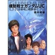 機動戦士ガンダムUC 1(角川コミックス・エース 189-1) [単行本]