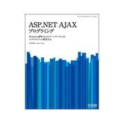 ASP.NET AJAXプログラミング―Windows標準AJAXフレームワークによるリッチクライアント開発手法(WEB PROGRAMMER'S LIBRARY) [単行本]