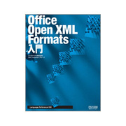 Office Open XML Formats入門 [単行本]
