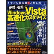 絶対に失敗しないWindows Vista高速化カスタマイズ(LOCUS MOOK トラブル報告書と人柱レポート付きで Vol. 3) [ムックその他]