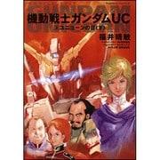 機動戦士ガンダムUC 2(角川コミックス・エース 189-2) [単行本]