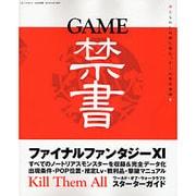 GAME禁書(三才ムック VOL. 171) [ムックその他]