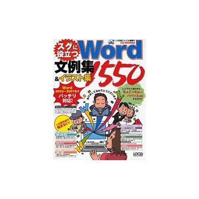 スグに役立つWord文例集&イラスト1550(LOCUS MOOK) [ムックその他]