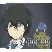 Sakura addiction 雲雀恭弥 vs 六道骸(雲雀恭弥編) (「家庭教師ヒットマン REBORN!」エンディングテーマ)