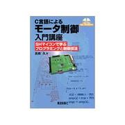 C言語によるモータ制御入門講座―SHマイコンで学ぶプログラミングと制御技法 [単行本]