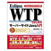 Eclipse WTPではじめるサーバーサイドJava入門―Eclipse 3.3/WTP 2.0対応 [単行本]