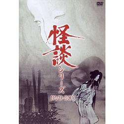 怪談シリーズ DVD-BOX [DVD]
