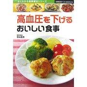 高血圧を下げるおいしい食事(主婦の友ベストBOOKS―よくわかる食事療法シリーズ) [単行本]