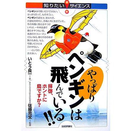 やっぱりペンギンは飛んでいる!!―拝啓、ホントに「鳥」ですか?(知りたい!サイエンス) [単行本]