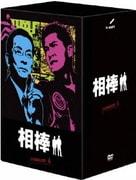 相棒 season 4 DVD-BOX Ⅱ