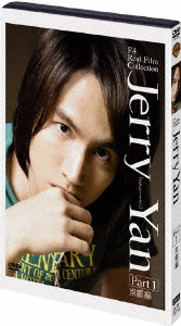 F4 Real Film Collection Jerry Yan ジェリー・イェン PART1 京都編 [DVD]