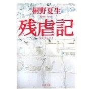 残虐記(新潮文庫) [文庫]