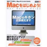 Macをはじめよう!Mac Basic Guide-初めてでも安心。Macのことがよくわかる(アスキームック MacPeople MOOK 18) [ムックその他]