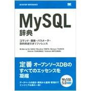 MySQL辞典―コマンド・関数・パラメータ、目的別逆引きリファレンス [単行本]