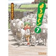 よつばと!7(電撃コミックス) [コミック]
