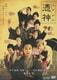 憑神 つきがみ [DVD]