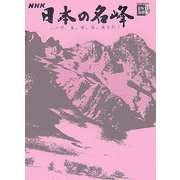 NHK日本の名峰〈第2巻〉尾瀬・八ヶ岳・南アルプス―山の花、岩、雪、谷、森を行く(小学館DVD BOOK)