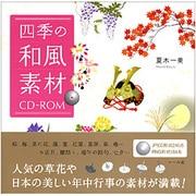 四季の和風素材CD-ROM [単行本]