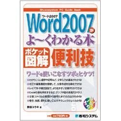 ポケット図解 Word2007がよーくわかる本 [単行本]