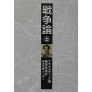 戦争論〈上〉(岩波文庫) [文庫]