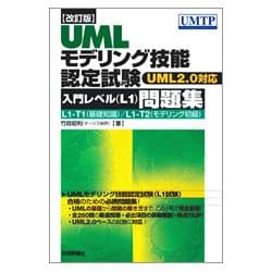 UMLモデリング技能認定試験入門レベル(L1)問題集―UML2.0対応 改訂版;第2版 [単行本]