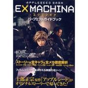 APPLESEED SAGA EX MACHINAパーフェクトガイドブック [単行本]