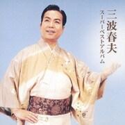 三波春夫 スーパーベストアルバム