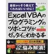 Excel VBAのプログラミングのツボとコツがゼッタイにわかる本―最初からそう教えてくれればいいのに!Excel2007/2003対応 [単行本]