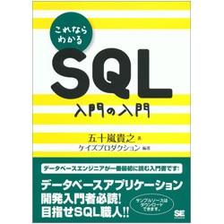 これならわかるSQL 入門の入門 [単行本]