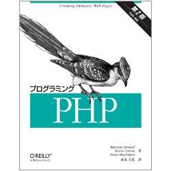 プログラミングPHP 第2版 [単行本]