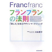 フランフランの法則―「楽しさ」を売るデザインマーケティング [単行本]