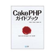 CakePHPガイドブック [単行本]