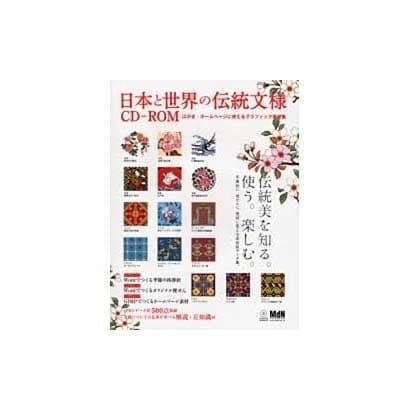 日本と世界の伝統文様CD-ROM-はがき・ホームページに使えるグラフィック素材集(インプレスムック) [ムックその他]