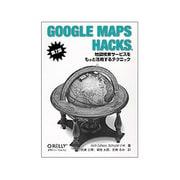 Google Maps Hacks―地図検索サービスをもっと活用するテクニック 第2版 [単行本]