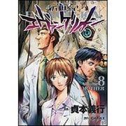新世紀エヴァンゲリオン Volume8(角川コミックス・エース 12-8) [コミック]