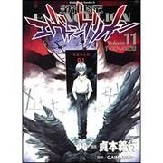 新世紀エヴァンゲリオン Volume11(角川コミックス・エース 12-11) [コミック]