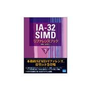 IA-32SIMDリファレンスブック 下 [単行本]